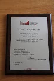 Министерство финансов Оренбургской области победитель в   7777