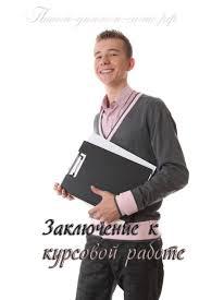 Заключение курсовой работы структура заключения курсовой работы  заключение к курсовой работе
