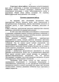 Жаворонкова Татьяна Николаевна Жанры печатных рекламных сообщений  8 Структура и объем работы диссертация состоит из введения двух глав и заключения