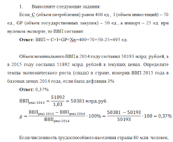 Макроэкономическое планирование и прогнозирование Задачи  Макроэкономическое планирование и прогнозирование Задачи