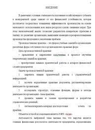 Отчет по практике на предприятии КФХ Агли Отчеты по практике  Отчет по практике на предприятии КФХ Агли 08 05 15