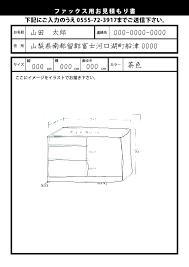 無料見積もり 松浦木工 建具家具 富士河口湖町