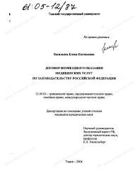 Диссертация на тему Договор возмездного оказания медицинских  Диссертация и автореферат на тему Договор возмездного оказания медицинских услуг по законодательству Российской Федерации
