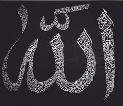 Allah calligraphy ...