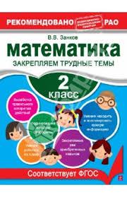 Книга Математика класс Закрепляем трудные темы ФГОС  Математика 2 класс Закрепляем трудные темы