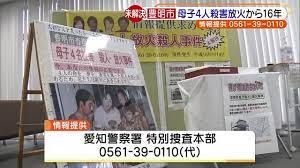 愛知 県 母子 4 人 殺人 放火 事件