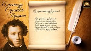 "Стихотворение А.С. Пушкин ""<b>У лукоморья дуб</b> зеленый"" (Стихи ..."