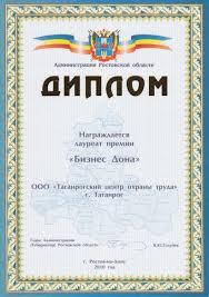 Новости Диплом премии Бизнес Дона