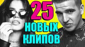 25 НОВЫХ <b>ЛУЧШИХ КЛИПОВ</b> Апрель 2019. Самые горячие ...