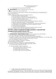 контрольная работа по психологии docsity Банк Рефератов Это только предварительный просмотр