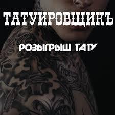 перекрытие старой татуировки чтобы увидеть что было до листай