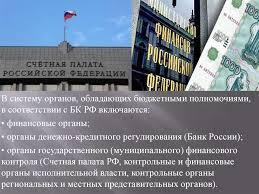 Бюджетный процесс в РФ презентация онлайн органы государственного муниципального финансового контроля Счетная палата РФ контрольные и финансовые органы исполнительной власти