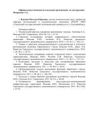 Открыть Институт экономики Официальные оппоненты и ведущая организация по диссертации Некрасова А А