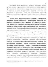 Прокурорский надзор за органами дознания Дипломная Дипломная Прокурорский надзор за органами дознания 4