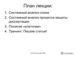 Презентация на тему В А Филимонов ДИссертационная НАучная Машина  2 План