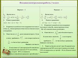 На уроках математики Входная контрольная работа класс Входная контрольная работа 7 класс