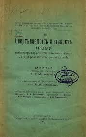 Серия докторских диссертаций допущенных к защите в Императорской  Серия докторских диссертаций допущенных к защите в Императорской Военно медицинской академии в 1913
