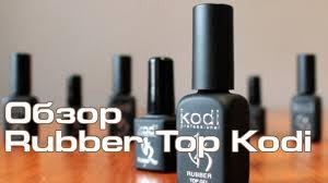 <b>Финишный</b> гель-лак Kodi Rubber Top (Закрепитель гель-лака ...