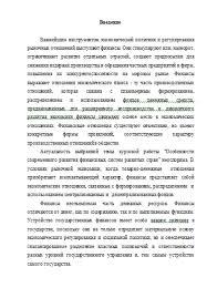 Финансовые системы развитых стран Курсовые работы Банк  Финансовые системы развитых стран 12 03 13