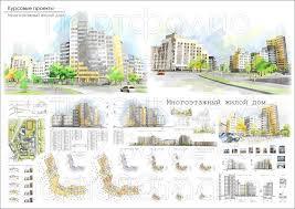 Курсовой проект Многоэтажный жилой дом Работа № Портфолио  1 МБ