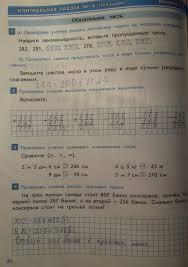 ГДЗ Контрольные работы по математике и информатике класс Козлова 40стр