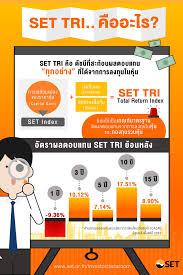 SET Thailand - ***SET TRI คืออะไร?***...