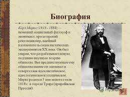 Презентация на тему Карл Маркс Биография Деятельность и  2 Карл Маркс