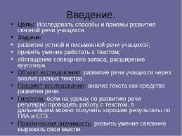 Реферат Развитие связной речи учащихся на уроках русского языка  Введение Цель Исследовать способы и приемы развития связной речи учащихся