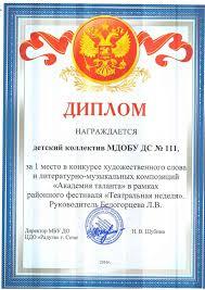 Дипломы и грамоты год МДОБУ детский сад № г Сочи  Диплом за 1 место