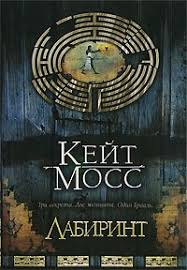 """Книга """"<b>Лабиринт</b>"""" - <b>Мосс</b> Кейт скачать бесплатно, читать онлайн"""