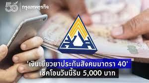เงินเยียวยาประกันสังคมมาตรา 40' เช็คด่วน www.sso.go.th โอนวันนี้รับ