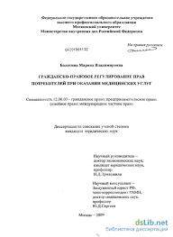 правовое регулирование прав потребителей при оказании медицинских  Гражданско правовое регулирование прав потребителей при оказании медицинских услуг