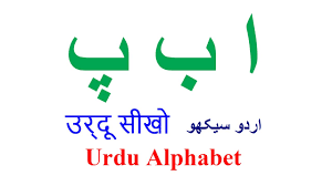 Learn Urdu Through Hindi Lesson 1 Alphabet Urdu Language For Beginners