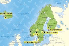 Северная Европа: список стран, городов и столиц, <b>карта</b> ...