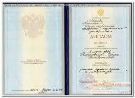 Заказать и купить диплом Душанбе Российско Таджикский славянский  Диплом Российско Таджикский славянский университет