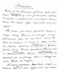 Завещание Статьи об архивном деле документообороте  Завещание Льва Троцкого 27 февраля 1940 г