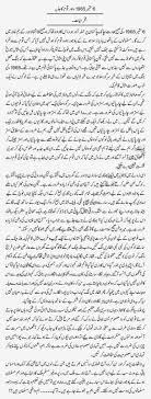 youm e difa defence day speech urdu acirc daily youm e difa 6 1965 defence day speech urdu 2014