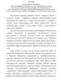 Отзыв на автореферат Примеры отзыва на автореферат Безымянный отзыв на автореферат2