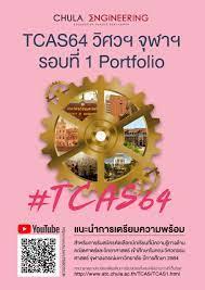 แนะนำการเตรียมความพร้อมสำหรับการรับสมัครคัดเลือกนักเรียนที่มีความรู้ทางด้านคณิตศาตร์และวิทยาศาสตร์  เข้าศึกษาในคณะวิศวกรรมศาสตร์ จุฬาลงกรณ์มหาวิทยาลัย ปีการศึกษา 2564 TCAS64  รอบที่ 1 แฟ้มสะสมผลงาน (Portfolio) - คณะวิศวกรรมศาสตร์ จุฬาลงกรณ์มหาวิทยาลัย