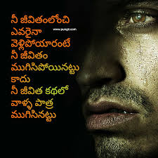 Love Quotes In Telugu Images Download Daily Motivational Quotes