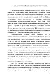 Сельское хозяйство Республики Татарстан Реферат Реферат Сельское хозяйство Республики Татарстан 5