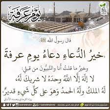 Rasulullah shallallahu'alaihi wa sallam bersabda, خَيْرُ الدُّعَاءِ دُعَاءُ يَوْمِ  عَرَفَةَ وَخَيْرُ مَا قُلْتُ أَنَا وَالنَّبِ… | Arafah, Hari arafah, Islam  quran