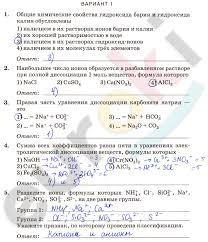 ГДЗ по химии класс Габриелян Краснова контрольные работы решебник Проверочная работа №23 Основные положения теории электролитической диссоциации