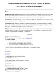 контрольная работа по теме Углеводороды Обобщение и систематизация знаний по темам 34 Алканы 34