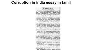 corruption in essay in tamil google docs