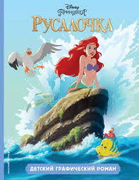 эксмо детский графический роман книга