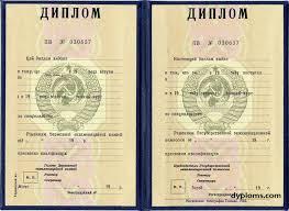 Купить диплом СССР ВУЗа государственного образца Специалист СССР