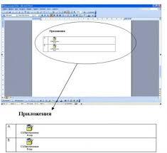 Правила написания и оформление курсовой работы СГА Мои статьи  priloz cr cr9 jpg