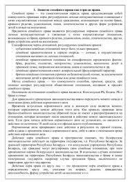 шпоры по семейному праву рб Портал правовой информации  шпоры по семейному праву рб фото 7