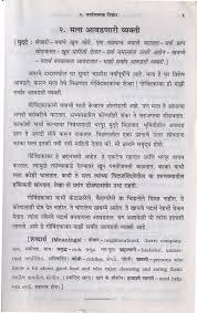 top marathi essay marathi nibandh stylish mala avadnari vyakati